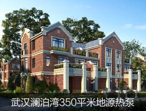 武汉澜泊湾地源热泵系统