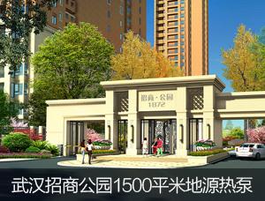 武汉招商公园地源热泵