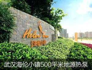 武汉海伦小镇地源热泵系统