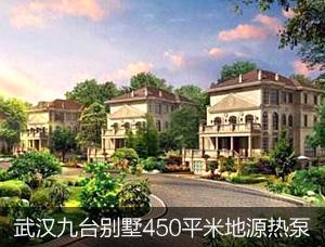 武汉九台别墅空气源热泵系统