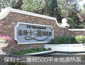 武汉保利十二橡树地源热泵