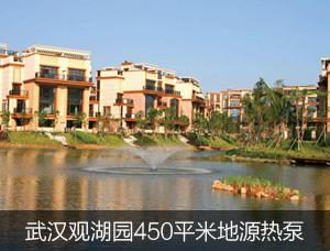 武汉观湖园地源热泵系统