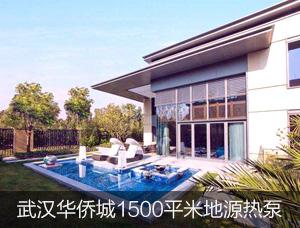 武汉华侨城地源热泵