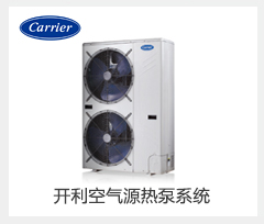 美国开利空气源热泵系统