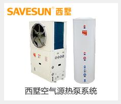 美国西墅空气源热泵系统