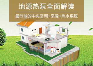 地源热泵专题