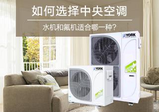 如何选择中央空调
